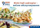 Профессиональный кейтеринг от банкетной службы Nivki-hall